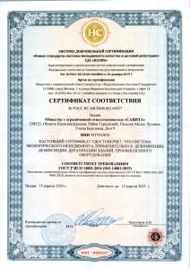Изображение сертификата «Сангита»