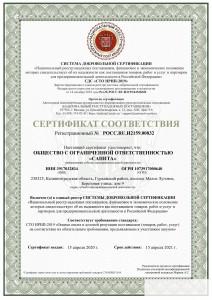 Фото сертификата санитарной службы «Санита»