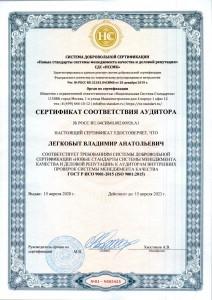 Изображение сертификата соответствия ГОСТ