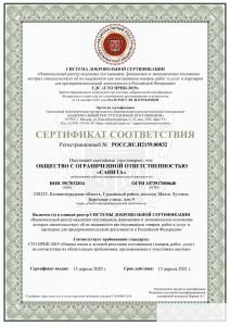 Изображение сертификата соответствия