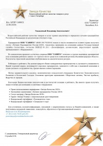 Изображение сертификата Звезда качества